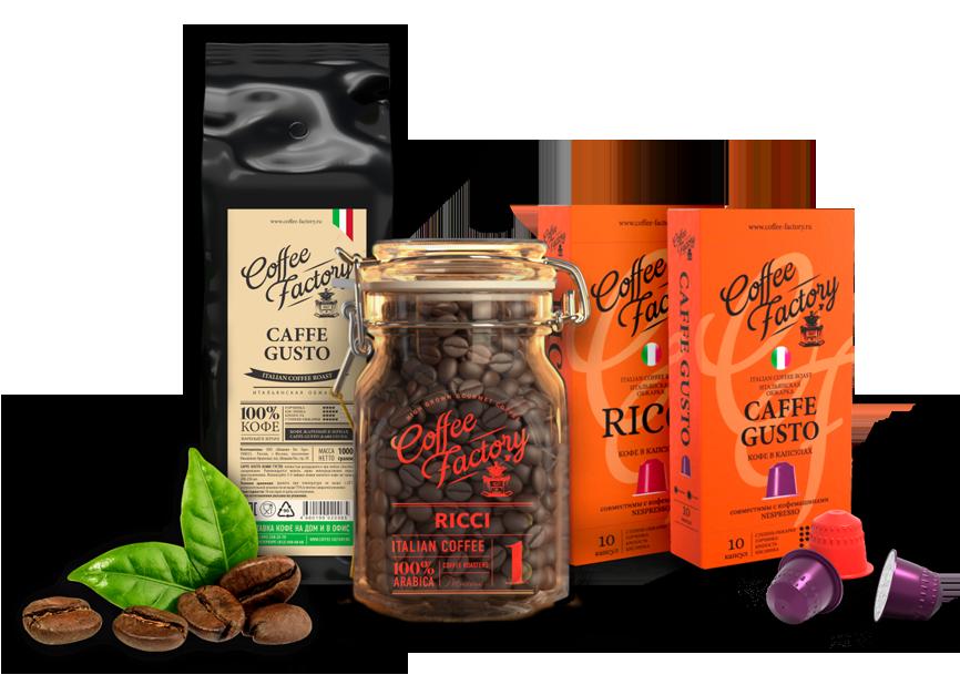 Кофе в зернах купить в интернет ferarra